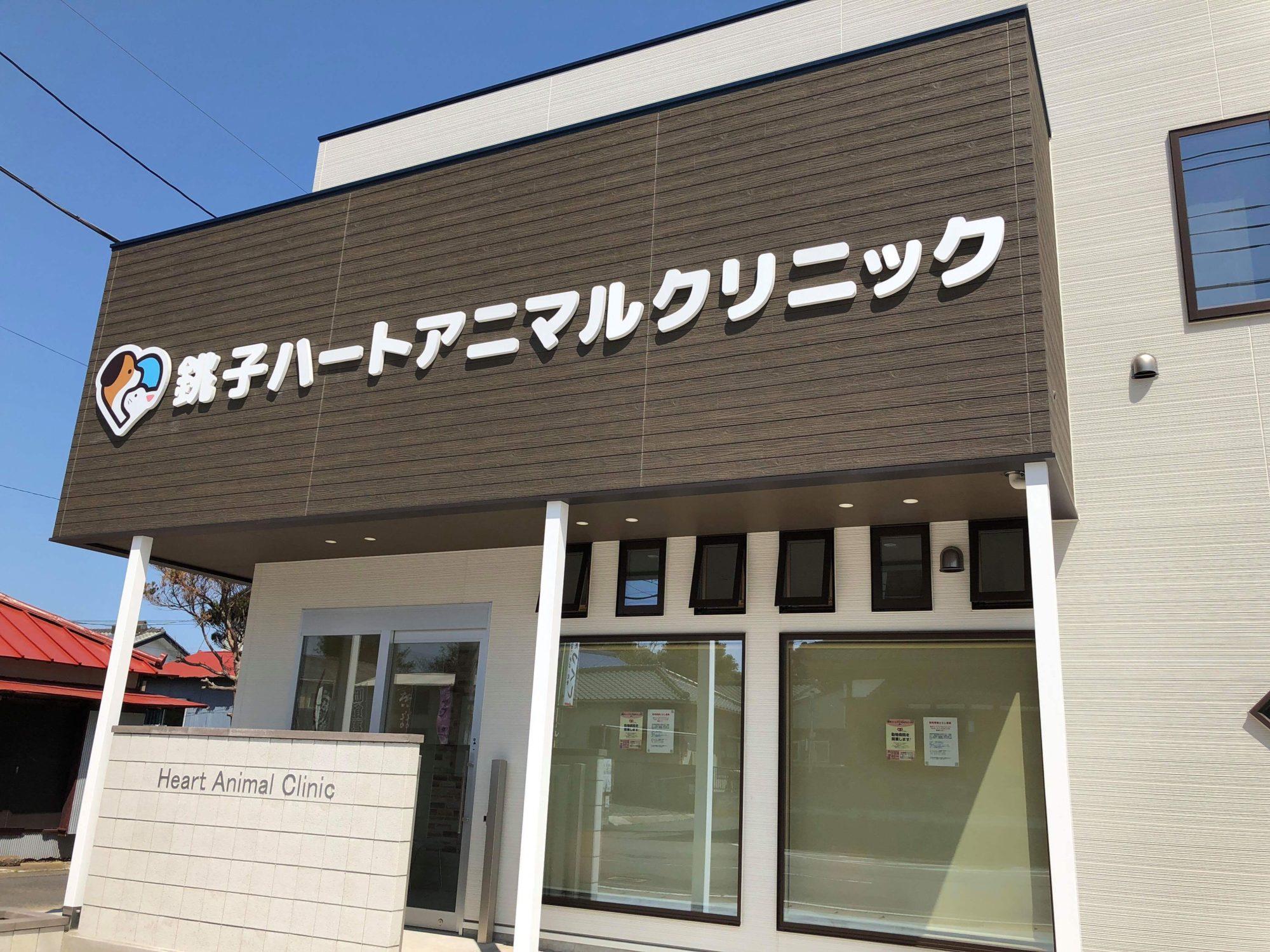 銚子ハートアニマルクリニック